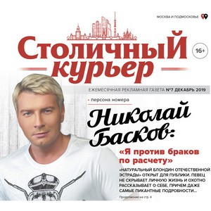 Вышел декабрьский номер газеты «Столичный курьер»