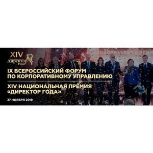 В Москве названы победители XIV Национальной премии «Директор года»