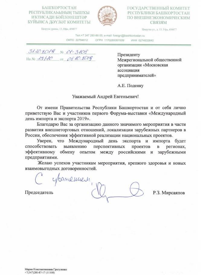 Приветственное письмо организаторам и участникам дня импорта и экспорта
