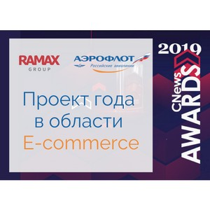 Группа проектов ГК «Рамакс» признана лучшей в области E-Commerce