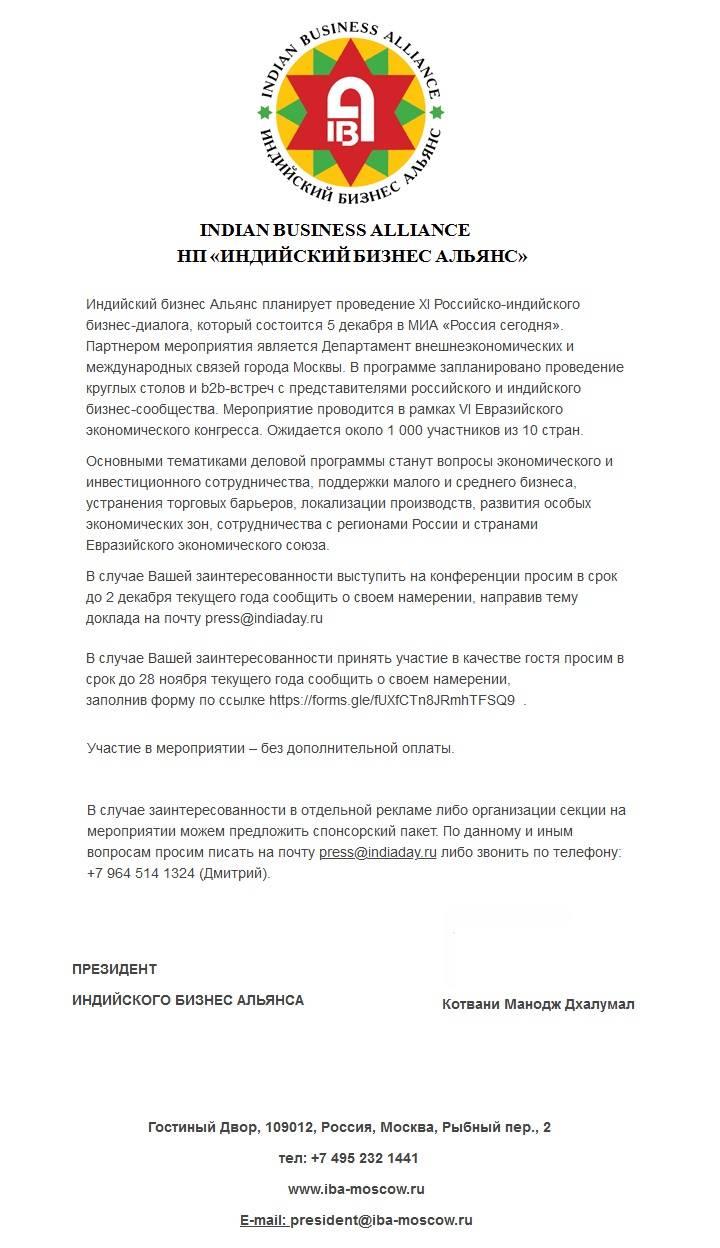 XI Российско-индийский бизнес-диалог пройдет в Москве