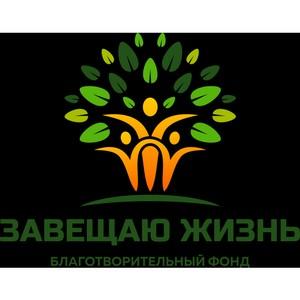 Фонд «Завещаю жизнь» расширил сферу своей деятельности