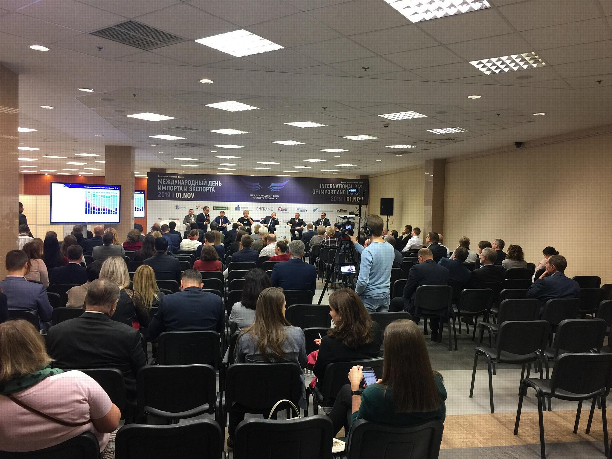 В Москве проходит Международный день импорта и экспорта