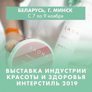 Saona Cosmetics на выставке ИнтерСтиль в Минске