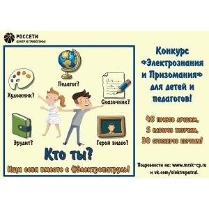 Продолжается прием заявок на конкурс «Электрознания и призомания»