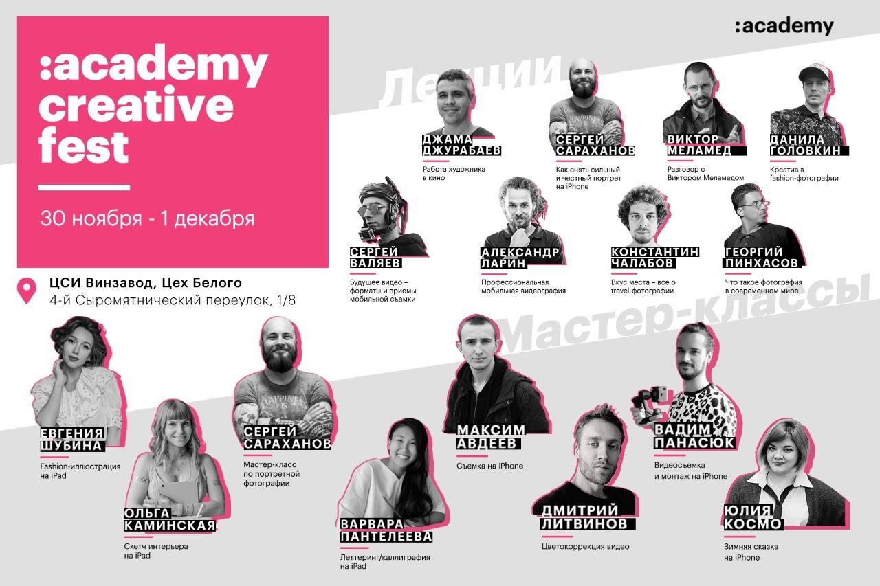 На Винзаводе пройдет масштабный фестиваль мобильного творчества