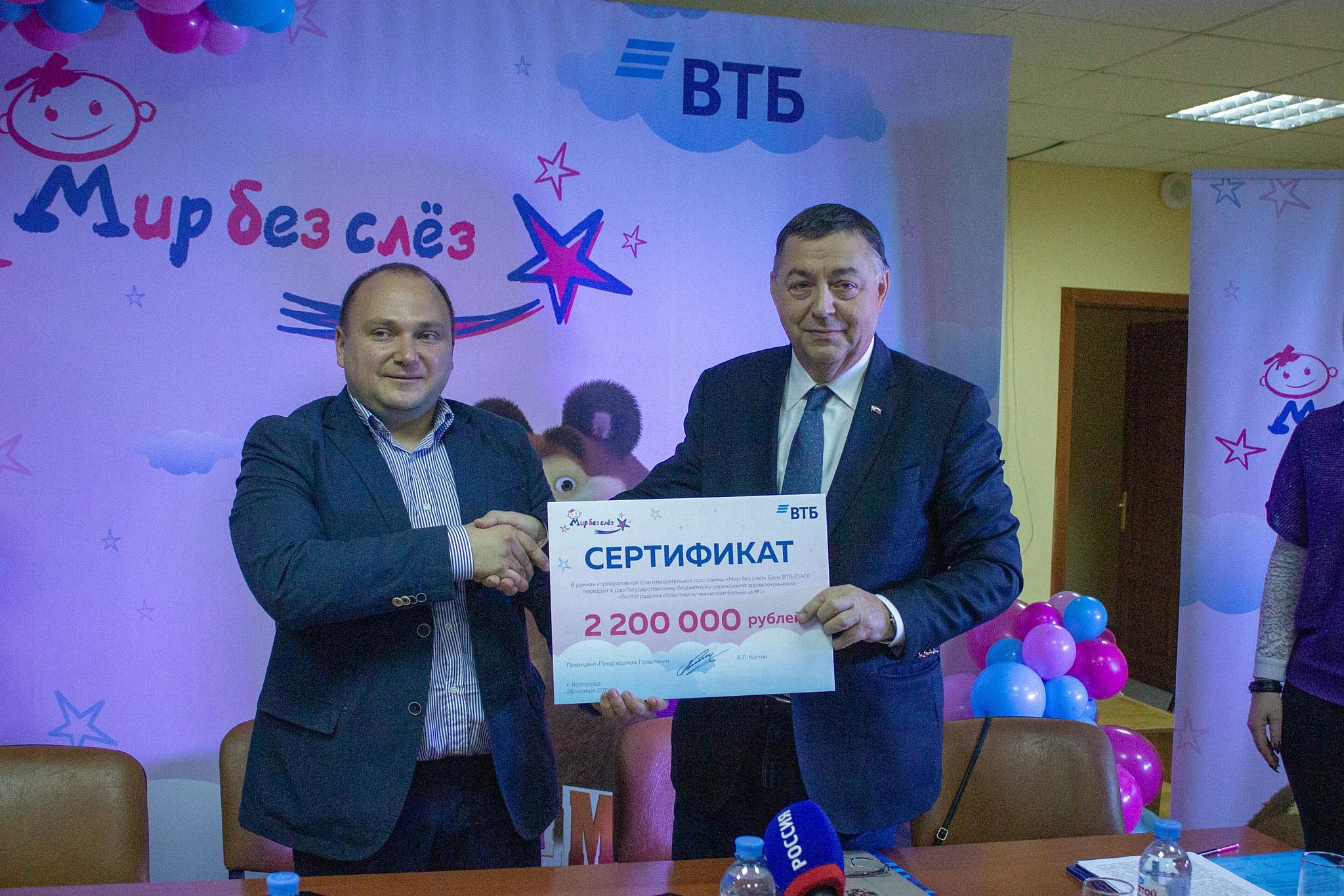 "Программа ""Мир без слез"" в Волгограде"
