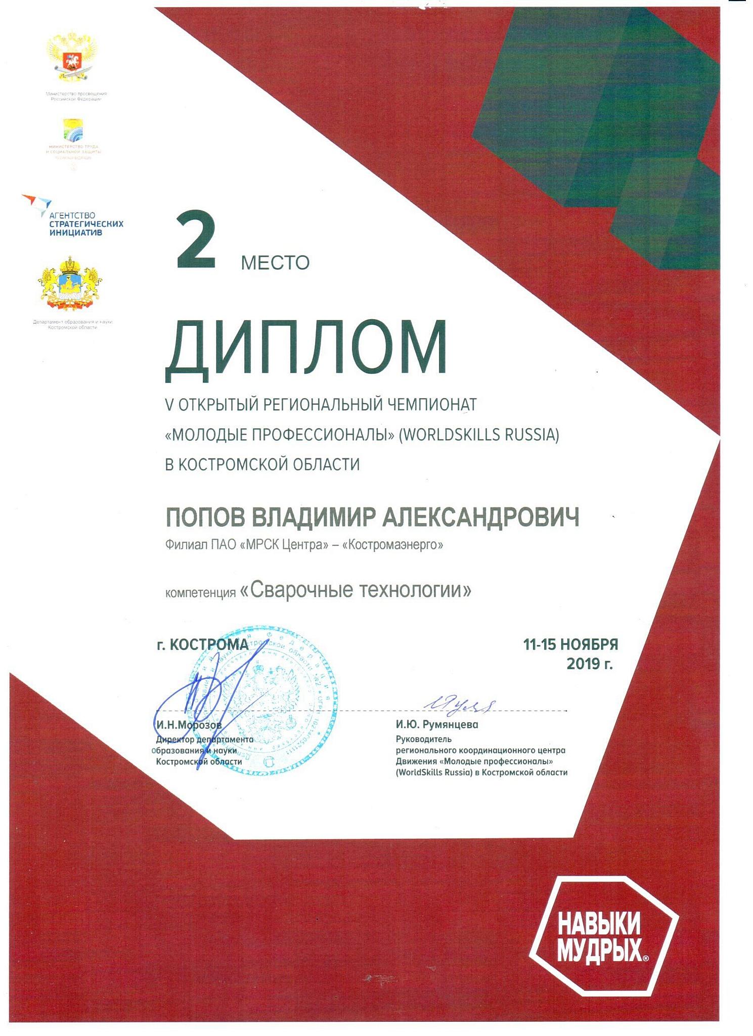 Сотрудник Костромаэнерго стал призером регионального чемпионата