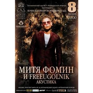 Митя Фомин сыграет акустику в тропиках в центре Москвы