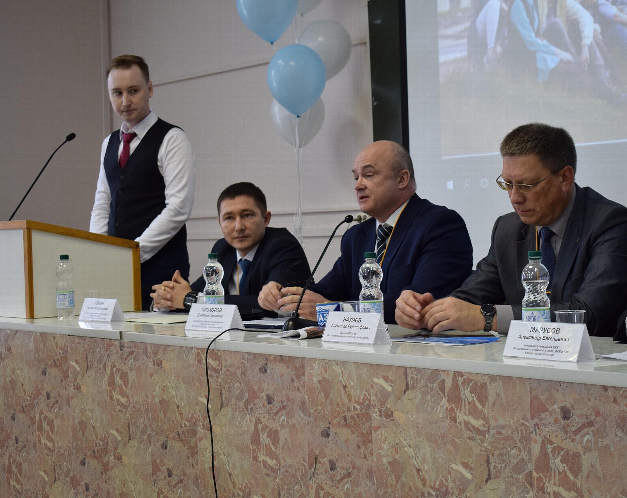 Костромаэнерго выступило организатором форума