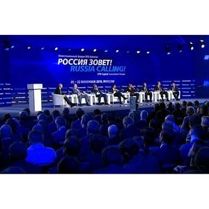 ФСК приняла участие в инвестиционном форуме «Россия зовет!»