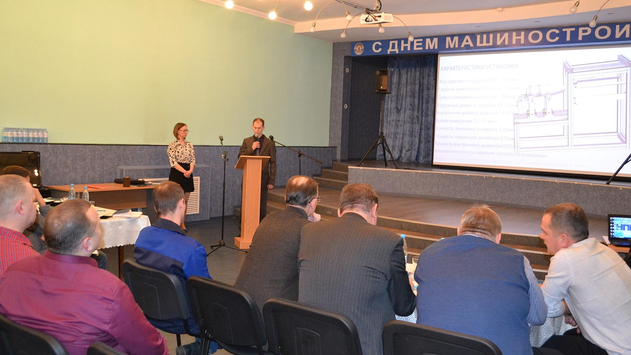 На СМЗ состоялась первая часть научно-практической конференции