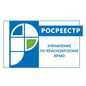 В Управлении Росреестра по Красноярскому краю состоялся круглый стол