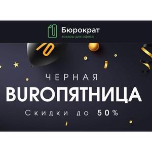 Скидки на товары для офиса до 50%