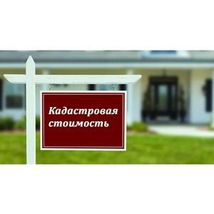 Уменьшение кадастровой стоимости недвижимости в Забайкалье