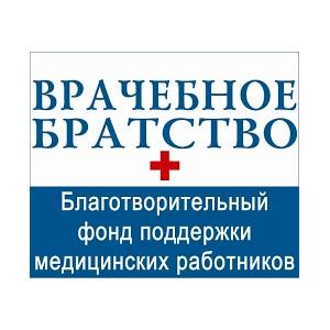 Фонд «Врачебное братство» поможет российским врачам с больными детьми