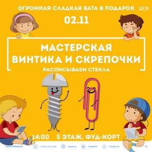 Юных посетителей нижегородского ЦУМа научили витражной росписи