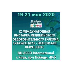 Международная выставка медицинского и оздоровительного туризма в Киеве