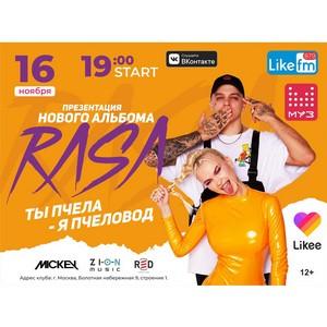 RASA проведет концерт 16 ноября при поддержке приложения Likee