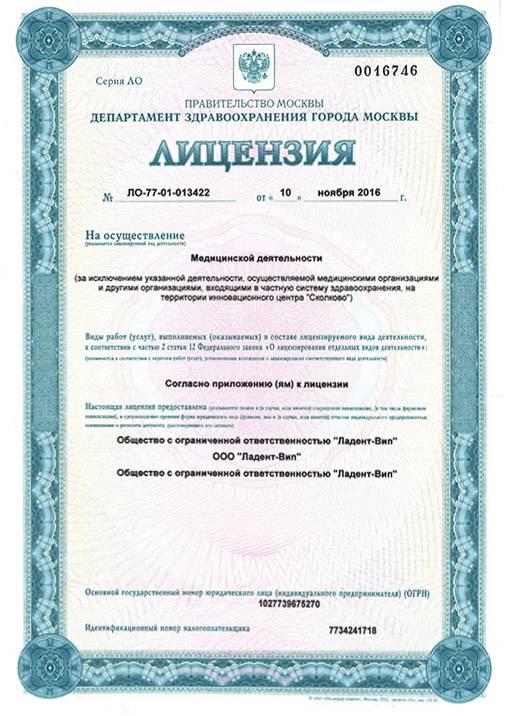Протезирование зубов в Москве. Преимущества стоматологии Ладент