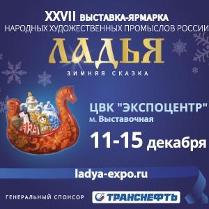 XXVII выставка «Ладья. Зимняя сказка» в Москве