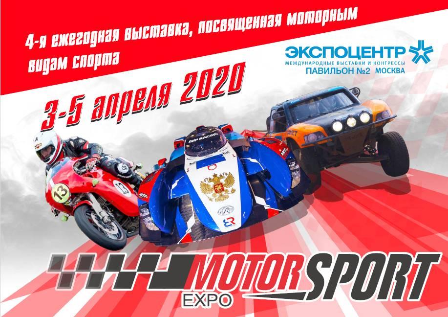 Выставка Motorsport Expo 2020