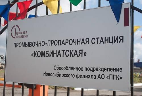 Модернизация промывочно-пропарочной станции Комбинатская в Омске