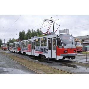 Екатеринбургскому трамваю — 90!