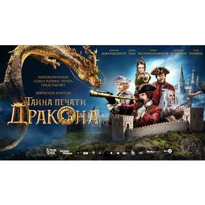 Фильм «Тайна печати дракона» принял участие в кинофестивалях
