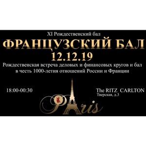 Рождественская встреча и бал деловых кругов России и Франции в Москве