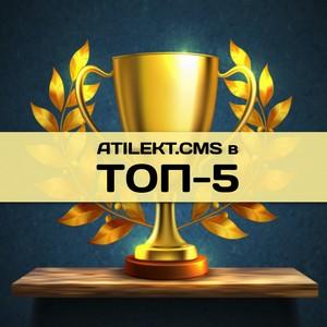 Atilekt.CMS вошла в топ-5 платных тиражных CMS