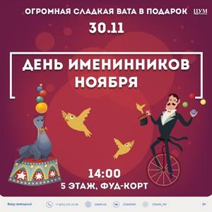 День именинников ноября в ЦУМе!