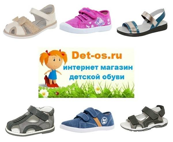 Летняя детская обувь.