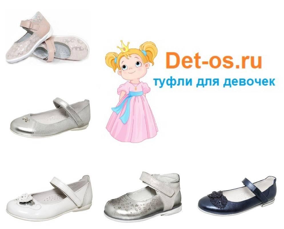 Туфли для девочек купить в интернет-магазине.