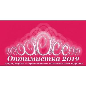 «Миссис Оптимистка 2019» в Ишиме и Казанском районе Тюменской области