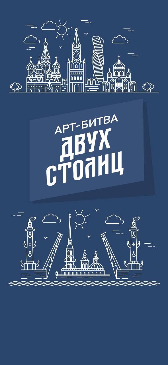 Между Москвой и Санкт-Петербургом началась Арт-Битва