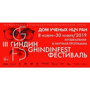 III Международный музыкально-просветительский «Гиндин-фестиваль»