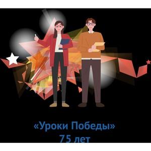 Тысячи педагогов приняли участие в конкурсе «Уроки Победы»