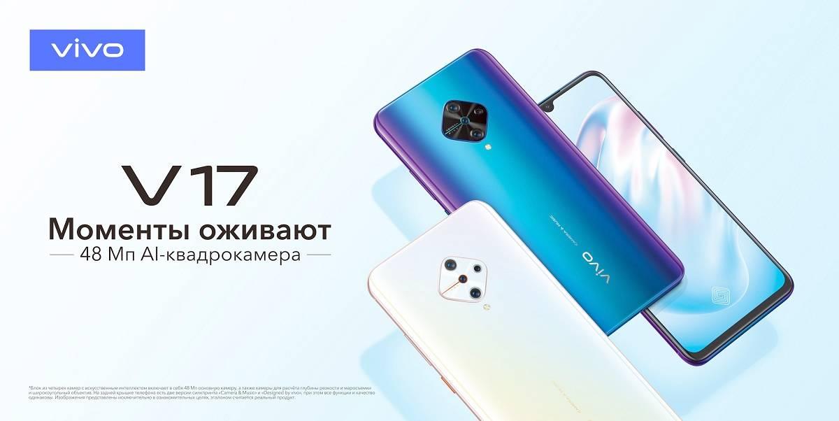 Vivo представляет новинку - смартфон V17  для российского рынка.