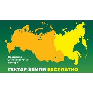 Соглашение по дальневосточному гектару заключили в Забайкалье
