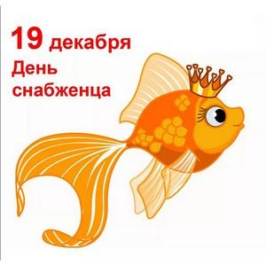19 декабря - День снабженца в России