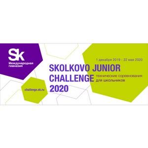 Открыта регистрация на Skolkovo Junior Challenge 2020