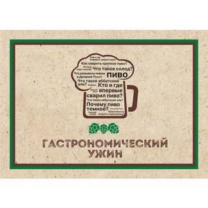 Балтика-Новосибирск приглашает на гастроужин