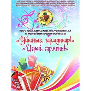 Автономия татар Чувашии приглашает на конкурс «Уйнагыз, гармуннар!»