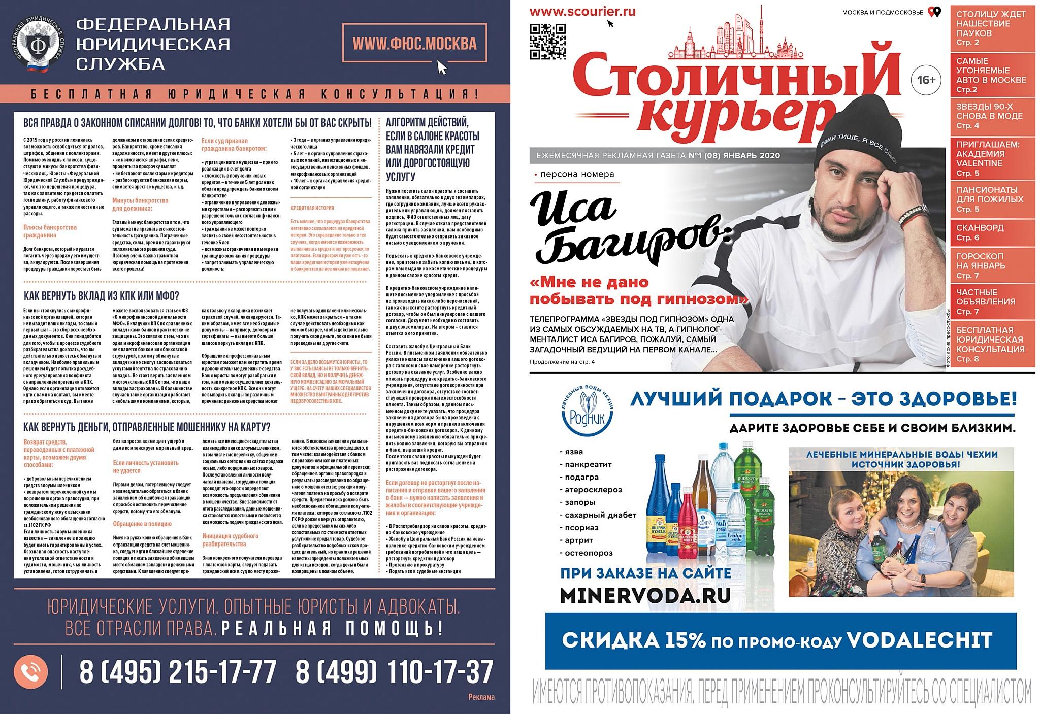 Вышел январский номер ведущей московской рекламной газеты «Столичный курьер».