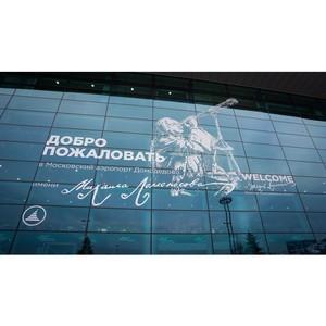 Московские школьники изучили работу аэропорта
