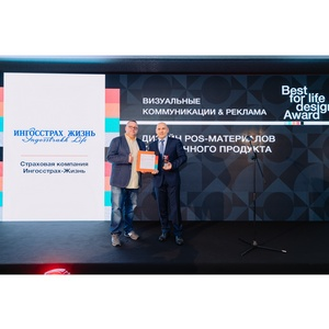 «Дизайн будущего»: Международная премия «Best for Life Design - 2019»