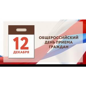 В забайкальском Росреестре принимали граждан в День Конституции РФ