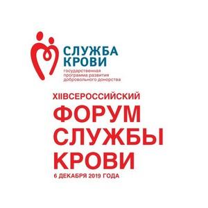 #ДонорствокровиРоссии – на Всероссийском форуме Службы крови