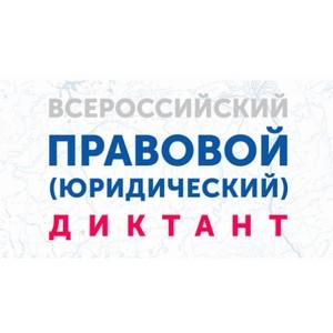 Челябинское Управление Росреестра участвует в правовом диктанте